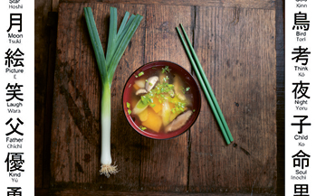Bol de Soupe Miso avec poireau, kombu séché, shiitakés séchés, butternut et gari